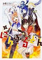 にんぶるどん 2 (MFコミックス ジーンシリーズ)