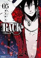 RACK―13係の残酷器械― 5 (MFコミックス ジーンシリーズ)