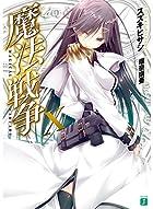 魔法戦争X (MF文庫J)