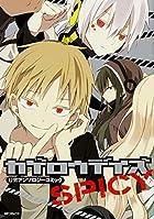 カゲロウデイズ公式アンソロジーコミック-SPICY- (MFコミックス ジーンシリーズ)