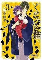 くだみみの猫 3 (MFコミックス アライブシリーズ)