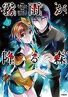 霧雨が降る森 3 (MFコミックス ジーンシリーズ)