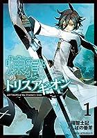 煉獄のトリスアギオン 1 (MFC ジーンピクシブシリーズ)