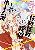 ほねほね探偵ホームズ (1) (MFコミックス ジーンシリーズ)