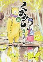 くまみこ (5) (MFコミックス フラッパーシリーズ)