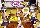 のんのんびより9巻 小冊子付き特装版 (MFコミックス アライブシリーズ)