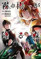 霧雨が降る森 (4) (MFコミックス ジーンシリーズ)