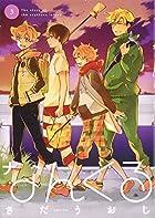 なんくる (3) (MFコミックス ジーンシリーズ)