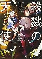 殺戮の天使 (1) (MFコミックス ジーンシリーズ)