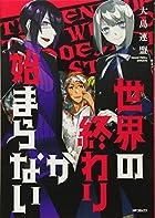 世界の終わりが始まらない (MFコミックス ジーンシリーズ)