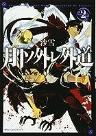 月下ノ外レ外道 (2) (MFC ジーンピクシブシリーズ)