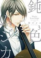 鈍色ムジカ (3) (フルールコミックス)