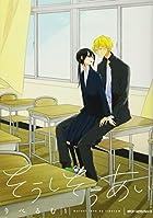 そうしそうあい (1) (ジーンピクシブシリーズ)