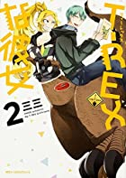 T-REXな彼女 (2) (ジーンピクシブシリーズ)
