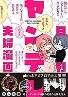 日刊ヤンデレ夫婦漫画 (ジーンピクシブシリーズ)