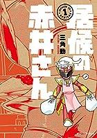 居候の赤井さん (1) (ジーンピクシブシリーズ)