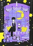 宵待リビング×デッド (1) (MFコミックス ジーンシリーズ)