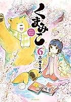 くまみこ (6) (MFコミックス フラッパーシリーズ)