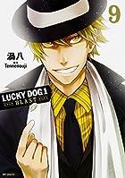 ラッキードッグ1BLAST (9) (MFコミックス ジーンシリーズ)