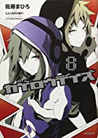 カゲロウデイズ (8) (MFコミックス ジーンシリーズ)