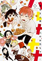 ハルナナナ~榛名さん家の7人のお兄ちゃん~ (2) (MFコミックス ジーンシリーズ)