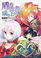 盾の勇者の成り上がり (6) (MFコミックス フラッパーシリーズ)
