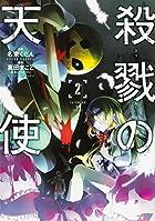 殺戮の天使 (2) (MFコミックス ジーンシリーズ)