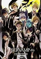 SERVAMP-サーヴァンプ- (10.5) (MFコミックス ジーンシリーズ)