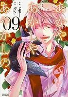 あかやあかしやあやかしの (9) (MFコミックス ジーンシリーズ)