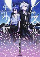 レムレスブルーの午前2時 (1) (MFコミックス ジーンシリーズ)