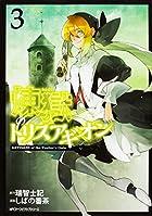 煉獄のトリスアギオン 3 (ジーンピクシブシリーズ)