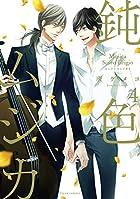 鈍色ムジカ (4) (フルールコミックス)