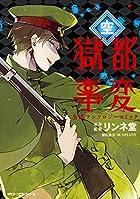 獄都事変 公式アンソロジーコミック -空- (ジーンピクシブシリーズ)