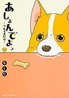 あしょんでよッ ~うちの犬ログ~ 3 (ジーンピクシブシリーズ)
