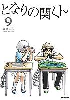 となりの関くん (9) (MFコミックス フラッパーシリーズ)