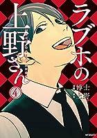 ラブホの上野さん (4) (MFコミックス フラッパーシリーズ)