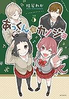 あっくんとカノジョ (5) (MFコミックス ジーンシリーズ)