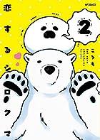 恋するシロクマ (2) (MFコミックス ジーンシリーズ)
