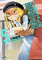 ちおちゃんの通学路 5 (MFコミックス フラッパーシリーズ)