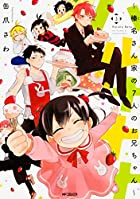 ハルナナナ〜榛名さん家の7人のお兄ちゃん〜 3 (MFコミックス ジーンシリーズ)