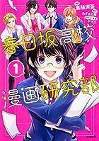 春日坂高校漫画研究部 1 (MFコミックス ジーンシリーズ)