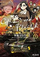 ガールズ&パンツァー もっとらぶらぶ作戦です! 7 (MFコミックス アライブシリーズ)