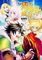 盾の勇者の成り上がり 7 (MFコミックス フラッパーシリーズ)