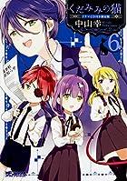 くだみみの猫 ドラマCD付き限定版 6 (MFコミックス アライブシリーズ)