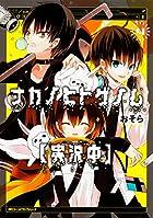ナカノヒトゲノム【実況中】 4 (ジーンピクシブシリーズ)