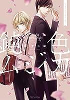 鈍色ムジカ バイオリニストとマネージャー (フルールコミックス)
