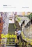 Soliste[ソリスト]おとな女子ヨーロッパひとり歩き