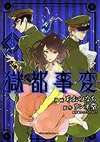 獄都事変3 (ジーンピクシブシリーズ)