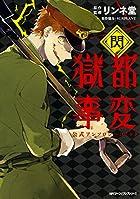 獄都事変 公式アンソロジーコミック -閃- (ジーンピクシブシリーズ)