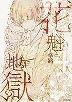 花魁地獄 4 (MFコミックス ジーンシリーズ)